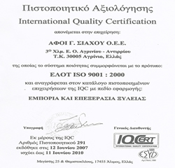 quality-certificate-small
